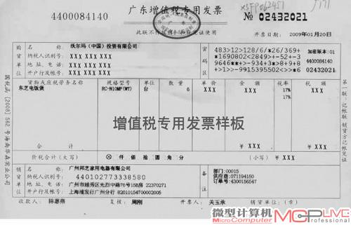 保险开票几个点的税 车保险能开增值税专用票吗 全球五金网